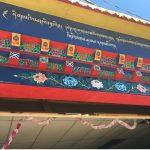 The entrance to Sonam's Tibetan Community Center